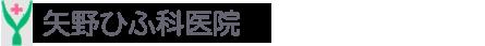 福岡 光が丘の皮膚科医院 矢野ひふ科-女性医師による診療を行っております。