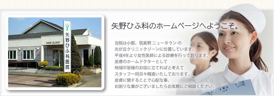福岡 光が丘の皮膚科医院 矢野ひふ科-イメージ