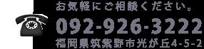 福岡 光が丘の皮膚科医院 矢野ひふ科-女性医師による診療を行っております。-お問い合わせ電話番号